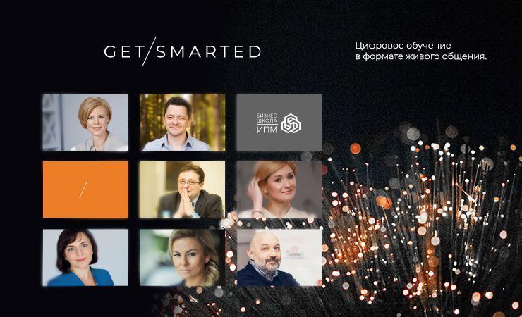 Онлайн-курс проекта GET SMARTED: Как разработать эффективную маркетинг-стратегию