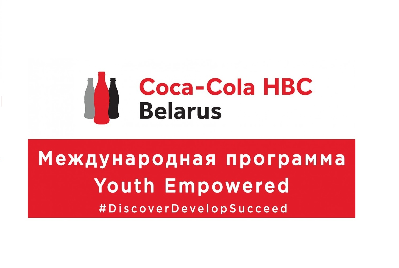 Международная программа Youth Empowered 2020 Coca-Cola HBC Belarus