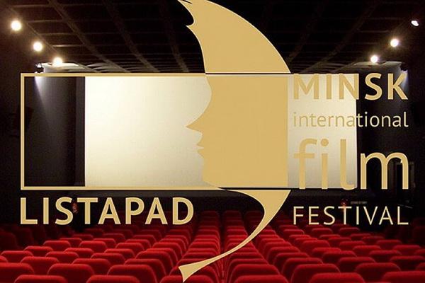 Минский международный кинофестиваль «Лістапад-2020»