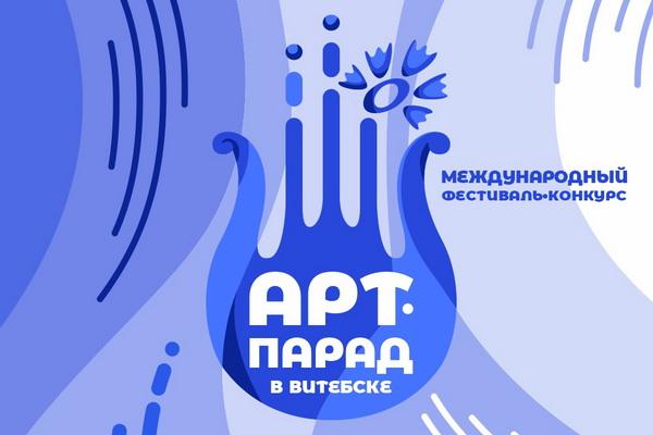 II Международный фестиваль-конкурс «Арт-парад в Витебске» (8-10 января 2021 года)