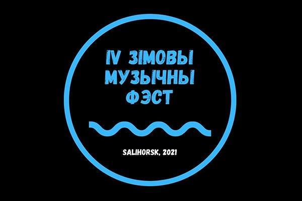 «IV Зімовы Музычны Фэст» (23 января 2021)