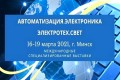 24-я международная специализированная выставка «Автоматизация. Электроника - 2021» (16 - 19 марта 2021 года)