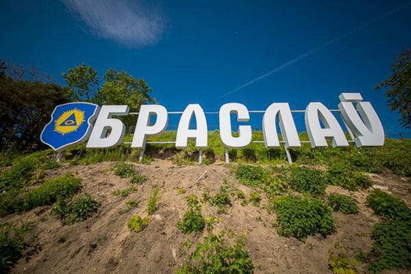 Туристическая выставка Open Air «Браслав – центр устойчивого туризма» (14-15 мая 2021 года)