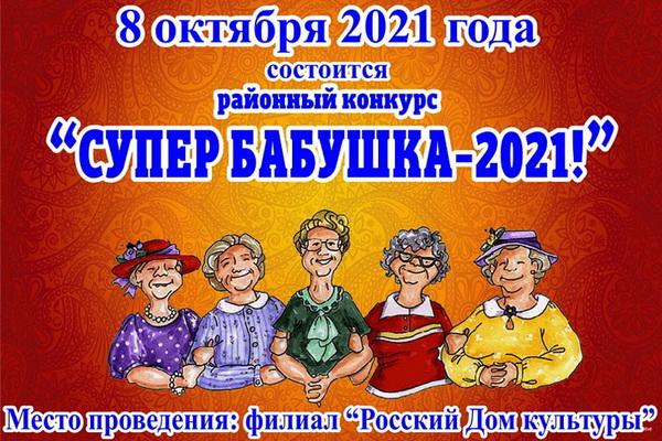 Районный конкурс «Супербабушка-2021» (8 октября 2021 года)