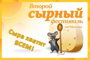Второй «Сырный фестиваль под Минском»