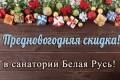 санаторий Белая Русь