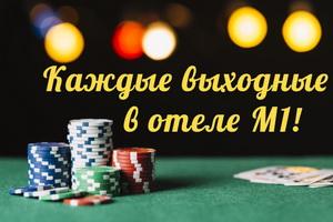 Покерные турниры в отеле М1