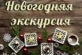 Новогодняя пешеходная экскурсия по Минску с анимацией