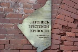 Брест и Брестская крепость